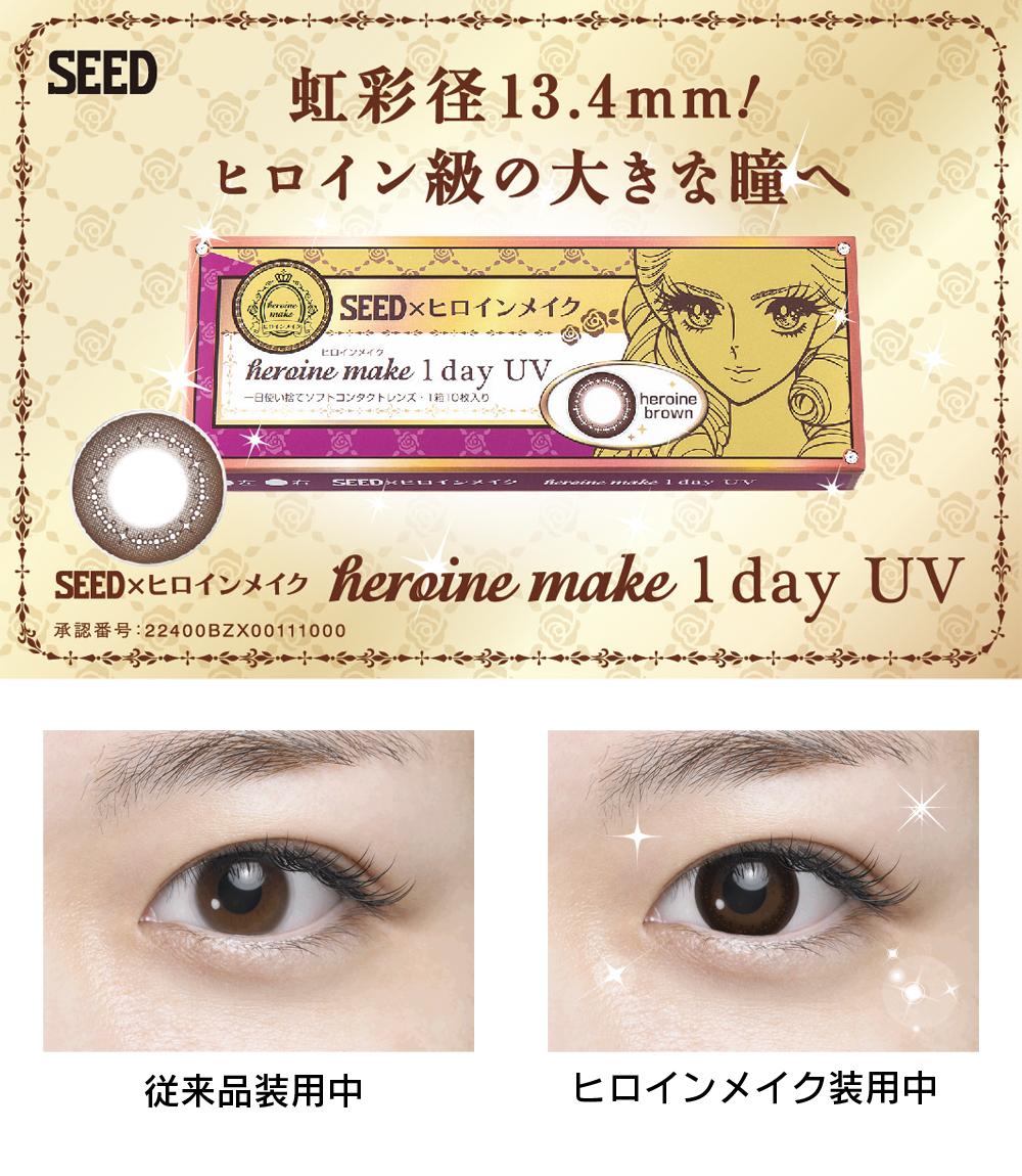 heroine_01