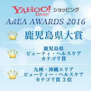 Yahoo!ショッピングAREA AWARDS 2016