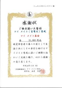 アイメイト募金 2016年11月