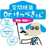 空間除菌 Dr.けっぺきくん 販売スタートしました!