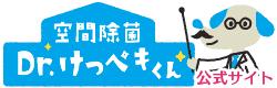空間除菌Dr.けっぺきくん公式サイト